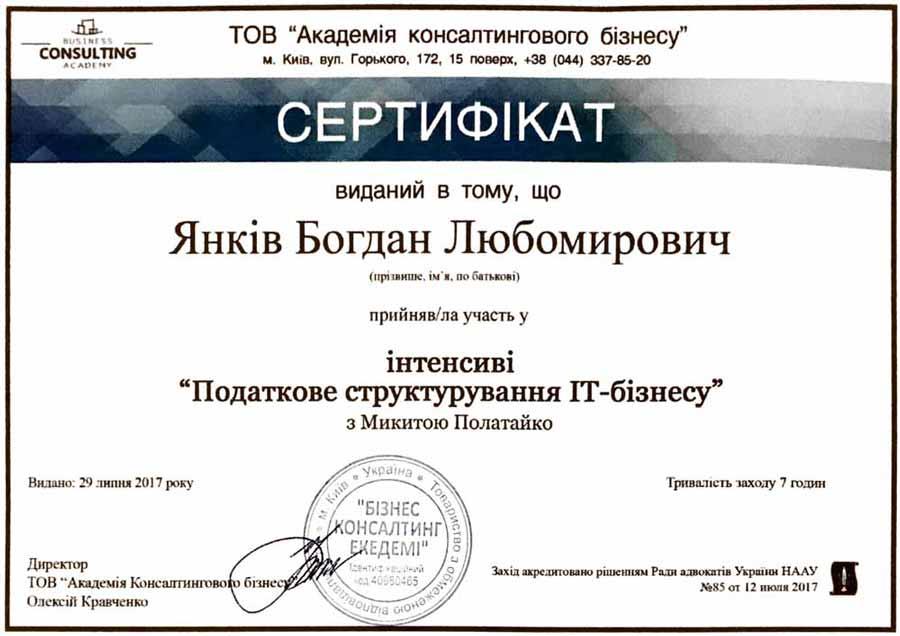 Сертифікат Янківа Богдана щодо структурування ІТ-бізнесу
