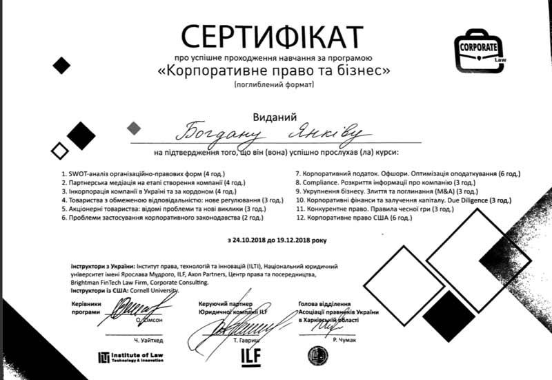 Сертифікат Богдана Янківа - корпоративне право