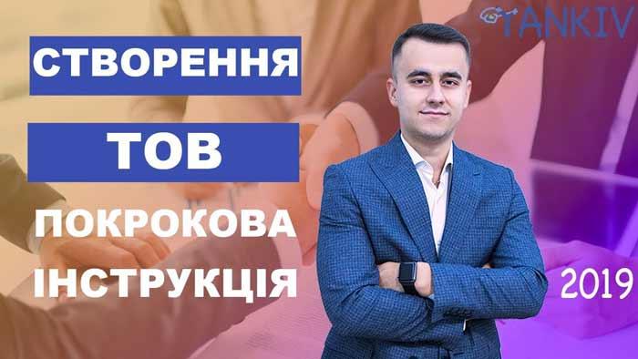 Як зареєструвати Товариство з обмеженою відповідальністю в Україні