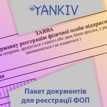 Реєстрація ФОП - зразки документів