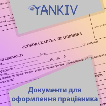 Документи для прийняття працівника на роботу