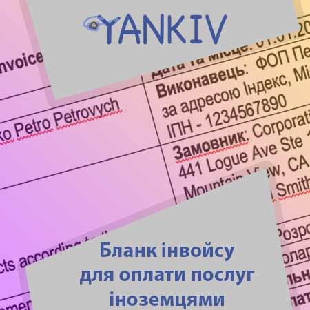 Інвойс - бланк та приклад заповнення