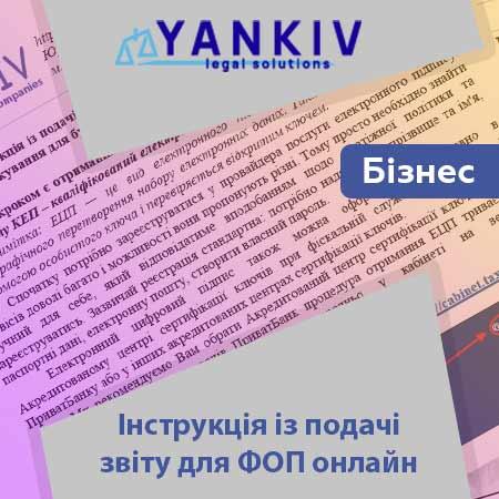 Як подати звіт через інтернет - інструкція для ФОП