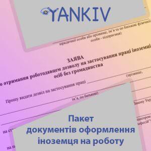 Заява на отримання дозволу на працевлаштування іноземця
