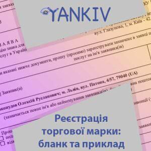 Реєстрація торгової марки (ТМ) - заява та приклад заповнення