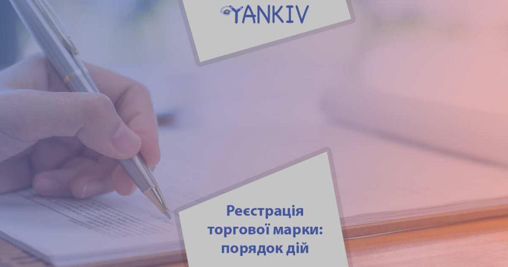 Реєстрація торгової марки у м. Львів 2019-2020, хороша ціна