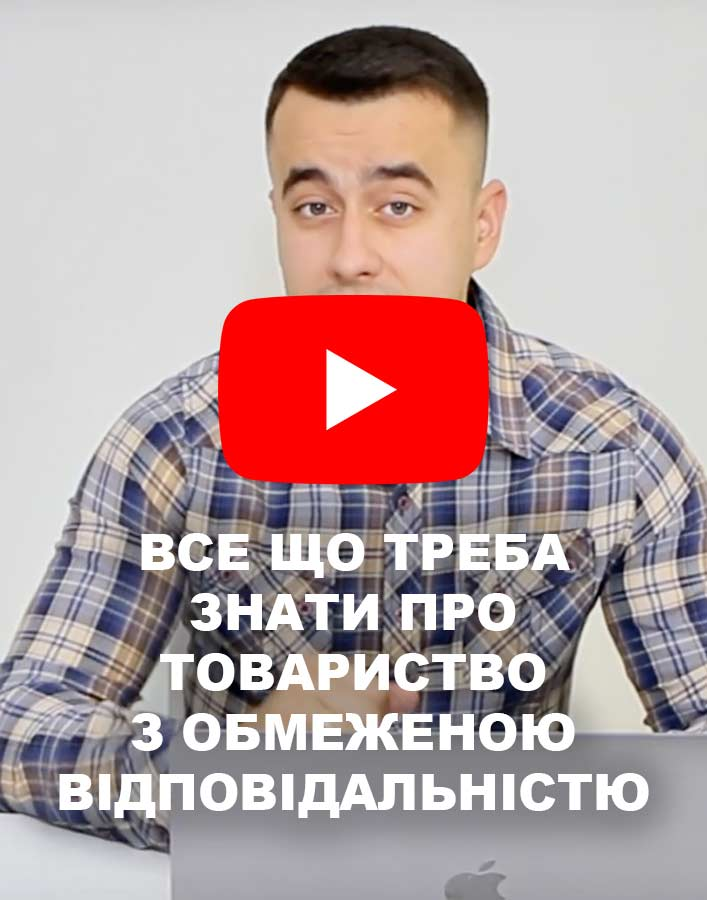 Реєстрація Товариства з обмеженою відповідальністю у м. Львів
