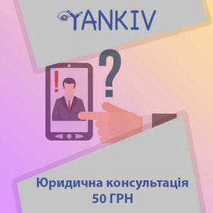 Юридична консультація 50 грн