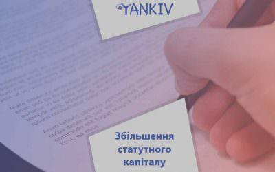 Збільшення статутного капіталу ТОВ у м. Львів та по території України